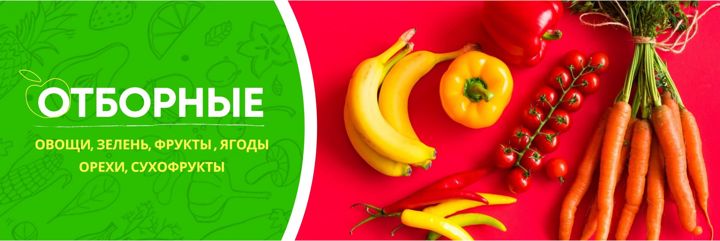 Отборные овощи, ягоды и фрукты